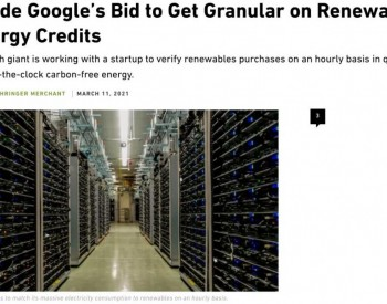 谷歌计划将其每个小时的电力消耗都与可再生能源相匹配