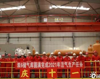 中国石油辽河油田双6储气库第八轮注气圆满收官