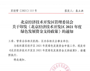 北京经开区地源热泵项目奖励申报正式启动