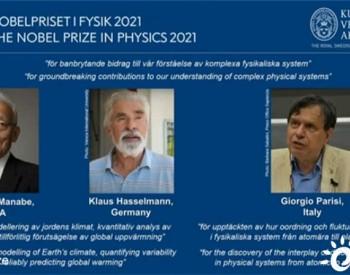 这届诺贝尔物理学奖得主,找到了地球升温的原因