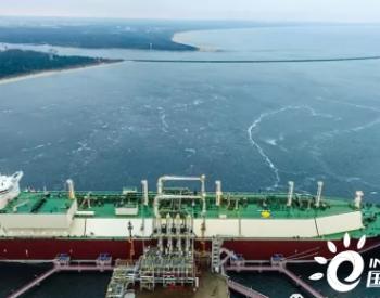 波兰液化天然气码头扩建进展顺利