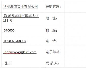 招标 | 华能海南实业有限公司海口喜来登酒店380kW