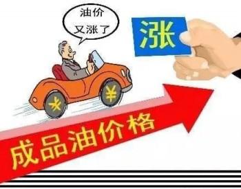 发改委:国内汽、柴油价格每吨分别提高345元和330元