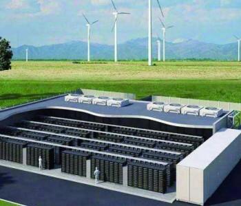 储能电站如何并网?国家能源局连发四份文件征求意见!
