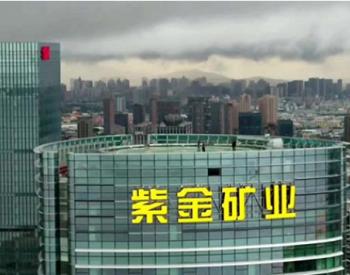 中国矿企拟逾49.4亿元收购加拿大新锂公司