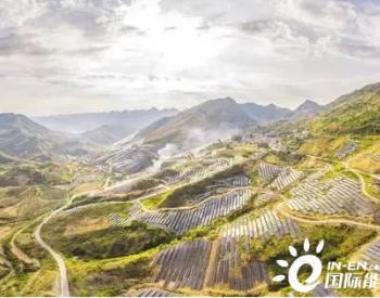 贵州大力推行光伏发电,绿色发展