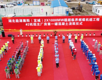 总动态投资78亿元!湖北襄阳宜城百万机组电厂2号