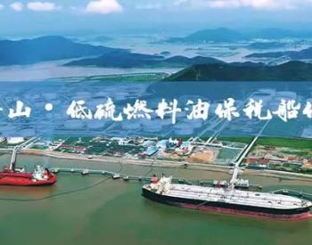 舟山保税燃料油交易 终于用上了中国自己的报价
