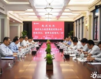 <em>上海电气</em>与国家电投共商协同发展 携手打造「大国重器」