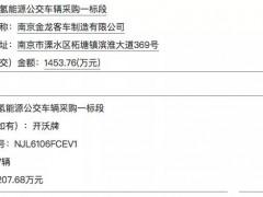 中标丨20辆4141.36万元!这三家企业中标湖北武汉氢能公交