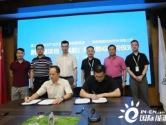 昇辉科技签署投资协议,推进广东佛山南海氢能布局