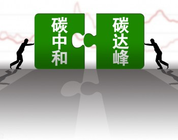 朱寿庆:碳减排和企业发展需要寻求平衡