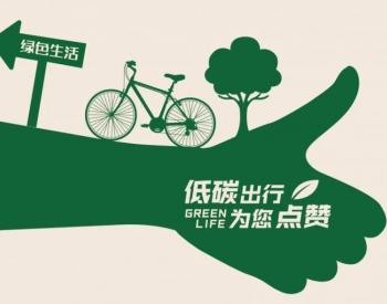 中国碳中和之路怎么走?专家:高质量发展是关键