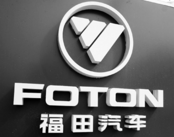 福田汽车单季营收160亿扣非仅49万   销量三月连跌30%或难超去年水平