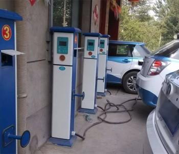 加快破解新能源汽车充电难