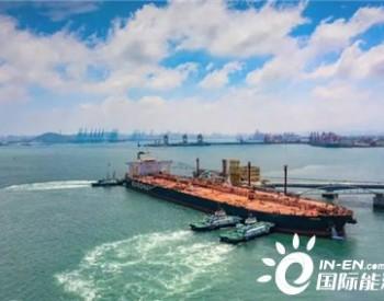 青岛港首个内贸船供油库区启用