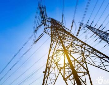 电网设施严重不足,制约美国可再生能源扩张