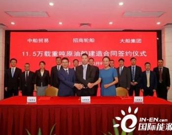 大船集团和招商轮船签署1艘11.5万吨原油船建造合同