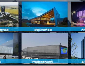 联手龙焱,中国建筑兴业有望成幕墙BIPV领导者