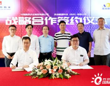 深化合作,携手共赢 | 龙焱能源与中国建筑兴业签