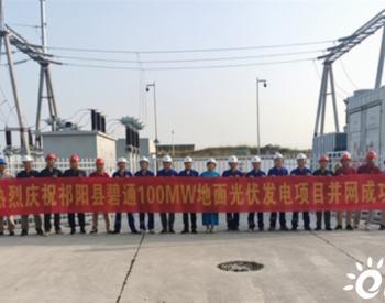 祁阳碧通100MW地面光伏发电项目并网发电