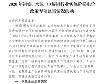 宁夏回族自治区发展改革委关于钢铁、水泥、电解铝行业2020年度用电执行阶梯电价政策有关事项的通知