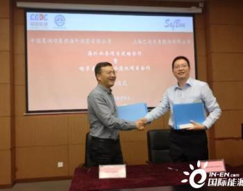 葛洲坝海投与巴安水务成功签订<em>哈萨克斯坦</em>海水淡化项目合作