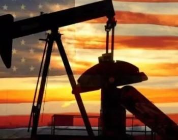 花旗上调油价预期 称<em>布伦特原油</em>今年冬季可能触及90美元/桶
