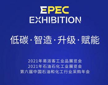 2021易派客工业品展览会即将亮相苏州