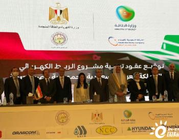 中国能建签署埃及-沙特±500千伏超高压直流输电线路项目EPC合同