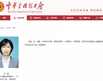 中华全国总工会副主席新增一候选人,曾任国家