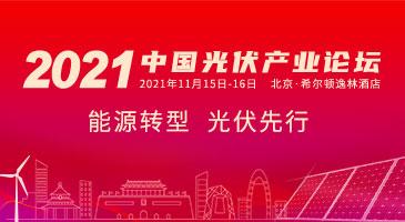 2021第六届中国光伏产业论坛