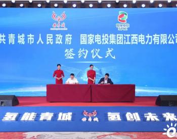 江西共青城市与国家电投签订战略合作协议 规划投资氢能、地面