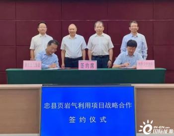 重庆燃气集团与忠县人民政府签署页岩气利用项目战略合作协议