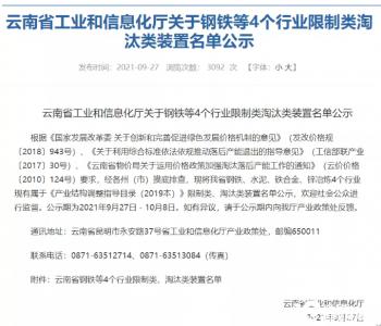 云南20家工业硅企业列入限制类清单,约25万吨工业