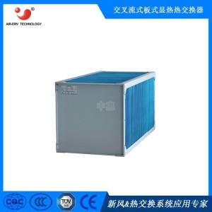 充电桩专用能量回收器余热回收系统热交换芯体 热转换芯
