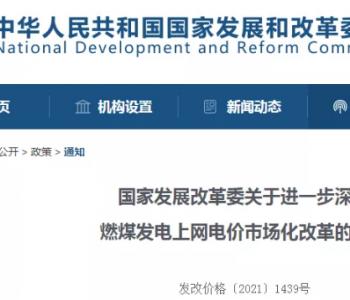 国家发展改革委关于进一步深化<em>燃煤发电上网电价</em>市场化改革的通知