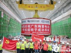 广东梅蓄电站2号机组转子吊装完成