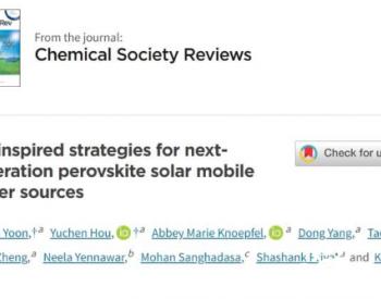 仿生策略应用于下一代钙钛矿太阳能移动电源