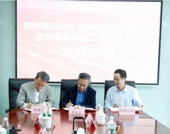 阿特斯阳光电力集团与国家能源集团江苏电力有限公司携手