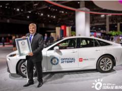 丰田 Mirai 氢<em>燃料电池车</em>获吉尼斯世界纪录:单次补能行驶 1359.89 公里