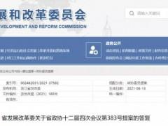 """浙江发改委:重点打造""""义甬舟+环杭州湾""""两条氢"""