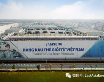 近期越南电力市场动向及进入越南市场事项