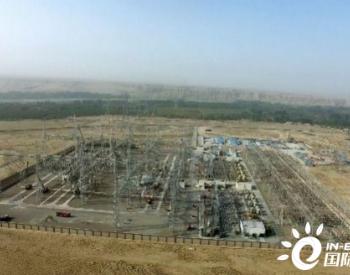 新疆莎车—和田Ⅱ回750千伏输变电工程建成投运 和田供电能力由65万千瓦提升至120万千瓦