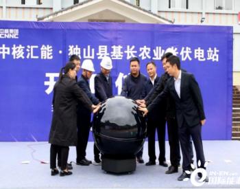 贵州独山县基长农业光伏电站项目在玉水镇举行开工