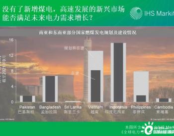 中国不再新建<em>境外煤电</em>项目:对亚洲新兴市场能源转型和电力可靠性的影响