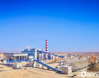 中国能建总承包建设的约旦阿塔拉特油页岩电站项目2号机组并网