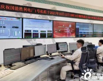 国家能源集团胜利电厂1号机组通过168小时满负荷试运