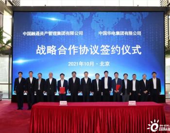 中国华电与中国融通签署战略合作协议