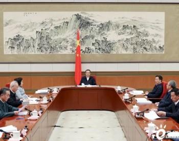 李克强主持国家能源委会议 部署能源改革发展工作